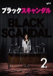 ブラックスキャンダル Vol.2