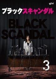 ブラックスキャンダル Vol.3