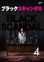 ブラックスキャンダル Vol.4