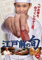 江戸前の旬 Vol.1