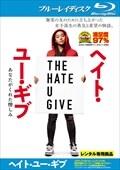【Blu-ray】ヘイト・ユー・ギブ