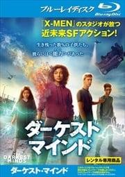 【Blu-ray】ダーケスト・マインド