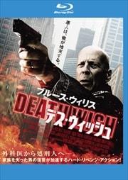 【Blu-ray】デス・ウィッシュ