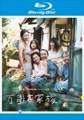 【Blu-ray】万引き家族