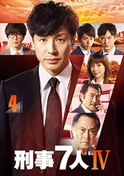 刑事7人 IV 4