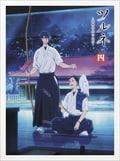 ツルネ -風舞高校弓道部- 第四巻
