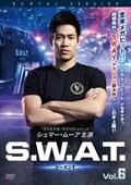 S.W.A.T. シーズン1 Vol.6