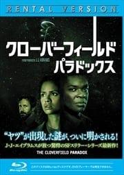 【Blu-ray】クローバーフィールド・パラドックス