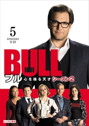 BULL/ブル 心を操る天才 シーズン2 Vol.5