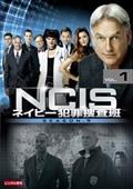 NCIS ネイビー犯罪捜査班 シーズン9 Vol.1