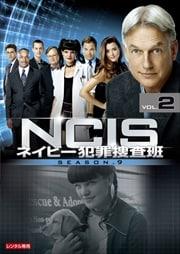 NCIS ネイビー犯罪捜査班 シーズン9 Vol.2
