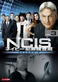 NCIS ネイビー犯罪捜査班 シーズン9 Vol.3