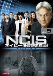 NCIS ネイビー犯罪捜査班 シーズン9 Vol.5