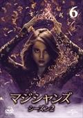 マジシャンズ シーズン2 Vol.1