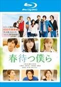 【Blu-ray】春待つ僕ら