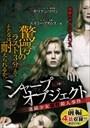 シャープ・オブジェクト KIZU-傷-:連続少女猟奇殺人事件 前編