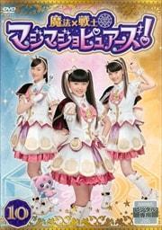 魔法×戦士 マジマジョピュアーズ! Vol.10