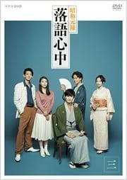 NHKドラマ10「昭和元禄落語心中」 3巻