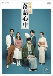 NHKドラマ10「昭和元禄落語心中」 4巻
