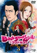 Back Street Girls -ゴクドルズ- Vol.3