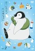 おこしやす、ちとせちゃん Vol.2