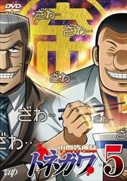 中間管理録トネガワ Vol.5