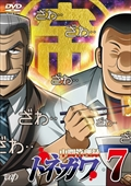 中間管理録トネガワ Vol.7
