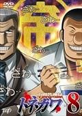 中間管理録トネガワ Vol.8