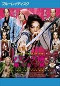 【Blu-ray】パンク侍、斬られて候
