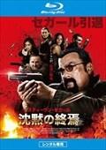 【Blu-ray】沈黙の終焉