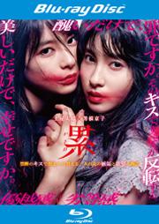 【Blu-ray】累-かさね-