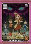 レイトン ミステリー探偵社 〜カトリーのナゾトキファイル〜 Vol.10