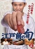 江戸前の旬 Vol.3