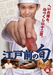 江戸前の旬 Vol.4