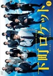 下町ロケット -ゴースト-/-ヤタガラス- 完全版 Vol.1