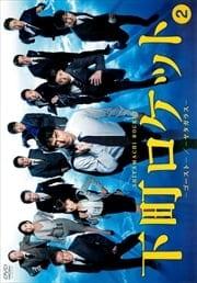 下町ロケット -ゴースト-/-ヤタガラス- 完全版 Vol.2