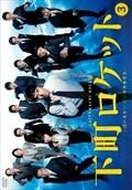 下町ロケット -ゴースト-/-ヤタガラス- 完全版 Vol.3