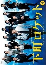 下町ロケット -ゴースト-/-ヤタガラス- 完全版 Vol.4