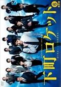 下町ロケット -ゴースト-/-ヤタガラス- 完全版 Vol.6