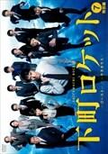 下町ロケット -ゴースト-/-ヤタガラス- 完全版 Vol.7