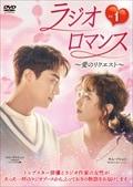 ラジオロマンス〜愛のリクエスト〜 Vol.1
