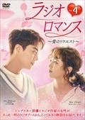 ラジオロマンス〜愛のリクエスト〜 Vol.4
