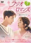 ラジオロマンス〜愛のリクエスト〜 Vol.7