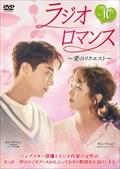 ラジオロマンス〜愛のリクエスト〜 Vol.10