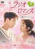 ラジオロマンス〜愛のリクエスト〜 Vol.11