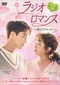ラジオロマンス〜愛のリクエスト〜 Vol.12