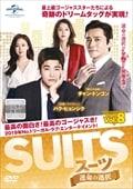 SUITS/スーツ〜運命の選択〜 Vol.8
