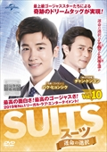 SUITS/スーツ〜運命の選択〜 Vol.10