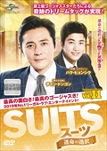SUITS/スーツ〜運命の選択〜 Vol.11