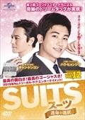 SUITS/スーツ〜運命の選択〜 Vol.12